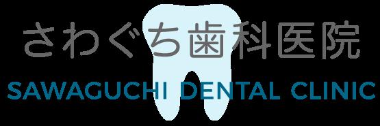 さわぐち歯科医院